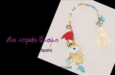 Επαγγελματικές κάρτες - Χειροποίητα-κοσμήματα - Κωδικός  997021 17136976b7c